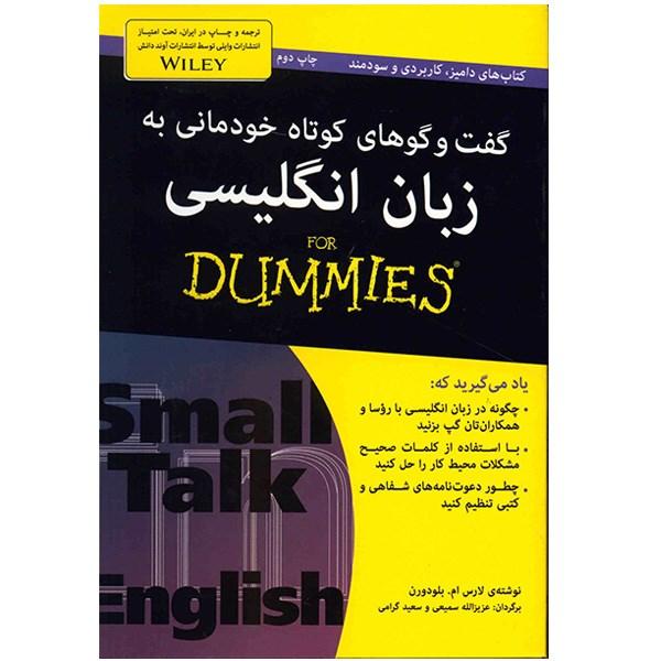 کتاب گفت و گو های خودمانی به زبان انگلیسی For Dummies اثر لارس ام. بلودورن