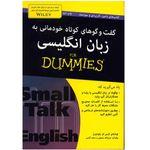 کتاب گفت و گو های خودمانی به زبان انگلیسی For Dummies اثر لارس ام. بلودورن thumb