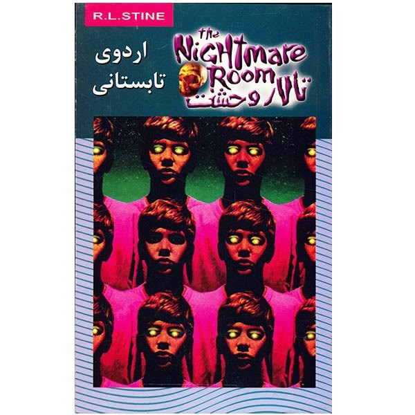 خرید                      کتاب اردوی تابستانی اثر آر. ال. استاین