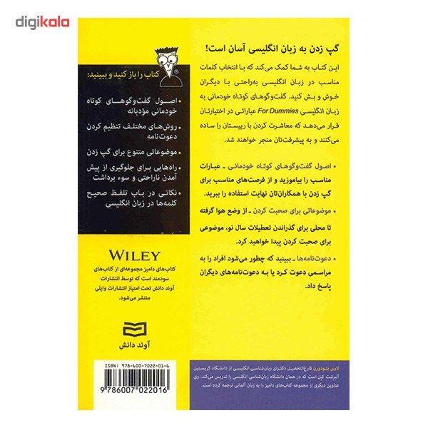کتاب گفت و گو های خودمانی به زبان انگلیسی For Dummies اثر لارس ام. بلودورن main 1 1