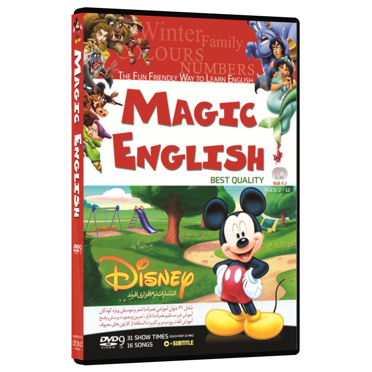 خرید اینترنتی فیلم آموزش زبان انگلیسی مجیک انگلیش انتشارات نرم افزاری افرند