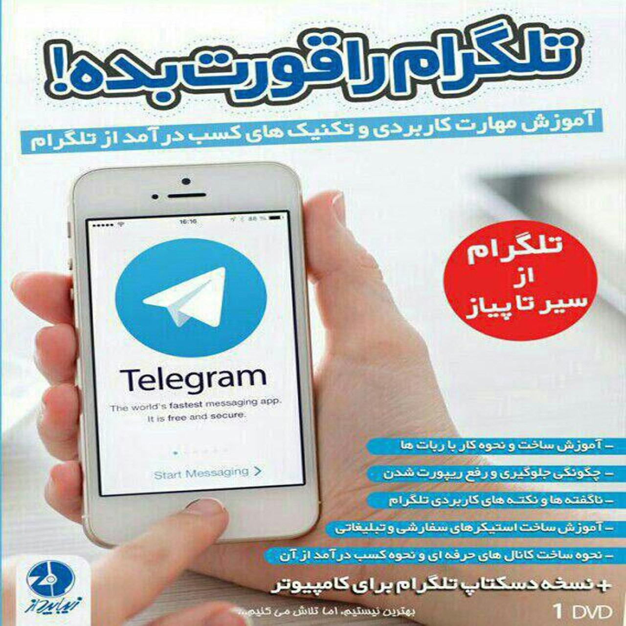 نرم افزار آموزش جامع تلگرام نشر زیباپرداز