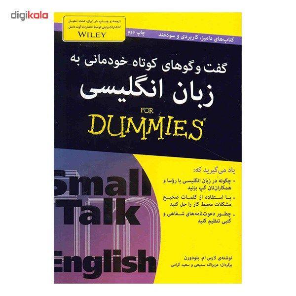 کتاب گفت و گو های خودمانی به زبان انگلیسی For Dummies اثر لارس ام. بلودورن main 1 2