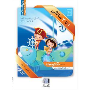 فیلم آموزشی 1 تا 3 سالگی اثر محمد مجد مجموعه سوم