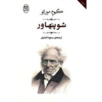 کتاب شوپنهاور اثر گیوم مورانو