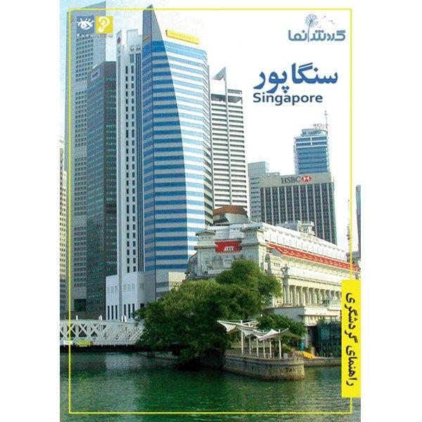 فیلم راهنمای گردشگری - سنگاپور