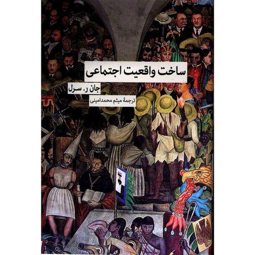 کتاب ساخت واقعیت اجتماعی اثر جان ر. سرل