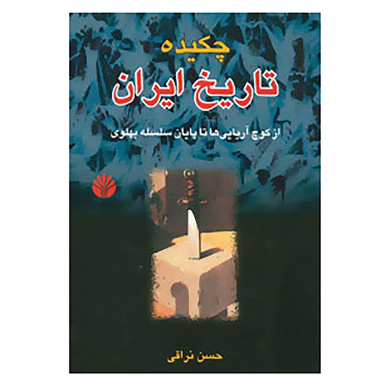 خرید                      کتاب چکیده تاریخ ایران اثر حسن نراقی