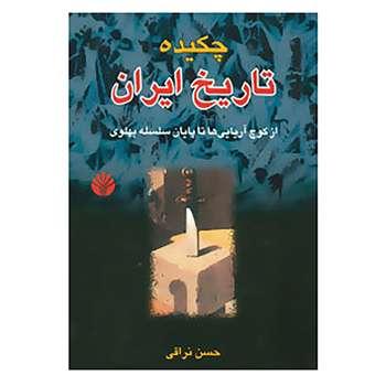کتاب چکیده تاریخ ایران اثر حسن نراقی