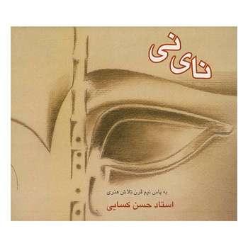 آلبوم موسیقی نای نی - استاد حسن کسایی