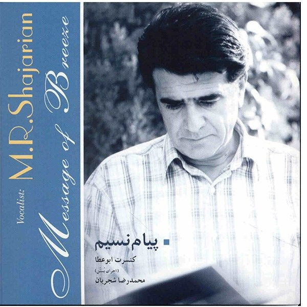 آلبوم موسیقی پیام نسیم - محمدرضا شجریان