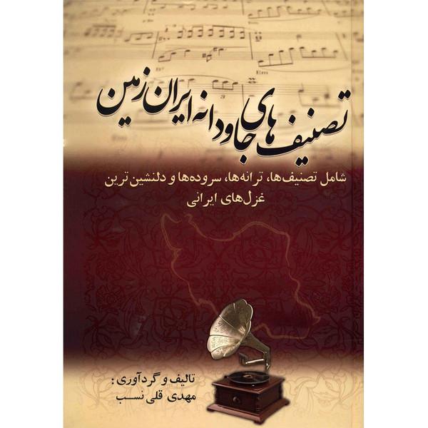 کتاب تصنیف های جاودانه ایران زمین اثر مهدی قلی نسب