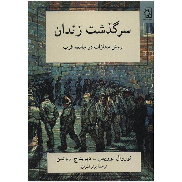کتاب سرگذشت زندان اثر نوروال موریس