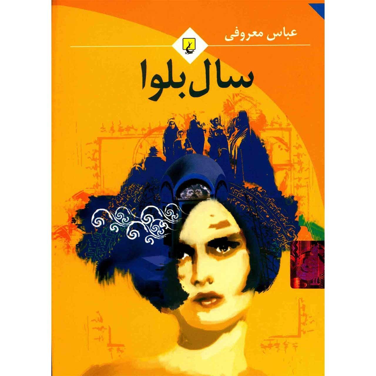 خرید                      کتاب سال بلوا اثر عباس معروفی