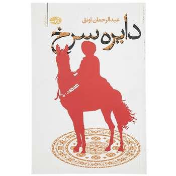 کتاب دایره سرخ اثر عبدالرحمان اونق