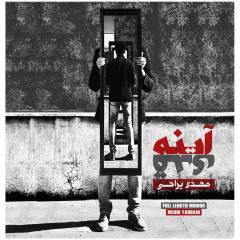 آلبوم موسیقی آینه قدی اثر مهدی یراحی