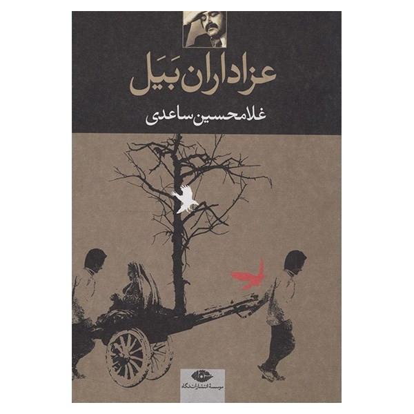 کتاب عزاداران بیل اثر غلامحسین ساعدی