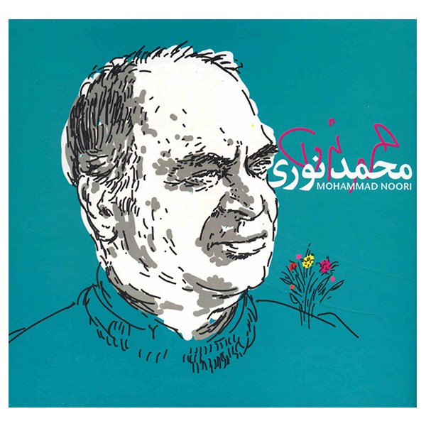 آلبوم موسیقی برگزیده آثار محمد نوری - محمد نوری