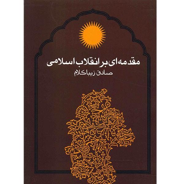 خرید                      کتاب مقدمه ای بر انقلاب اسلامی اثر صادق زیباکلام
