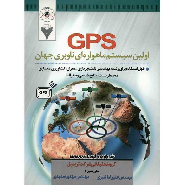 کتاب GPS اولین سیستم ماهواره ای ناوبری جهانی اثر گروه تحقیقاتی شرکت تریمبل