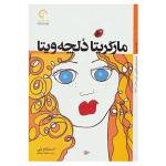 کتاب داستان های ایتالیایی قرن 21-16 اثر استفانو بنی