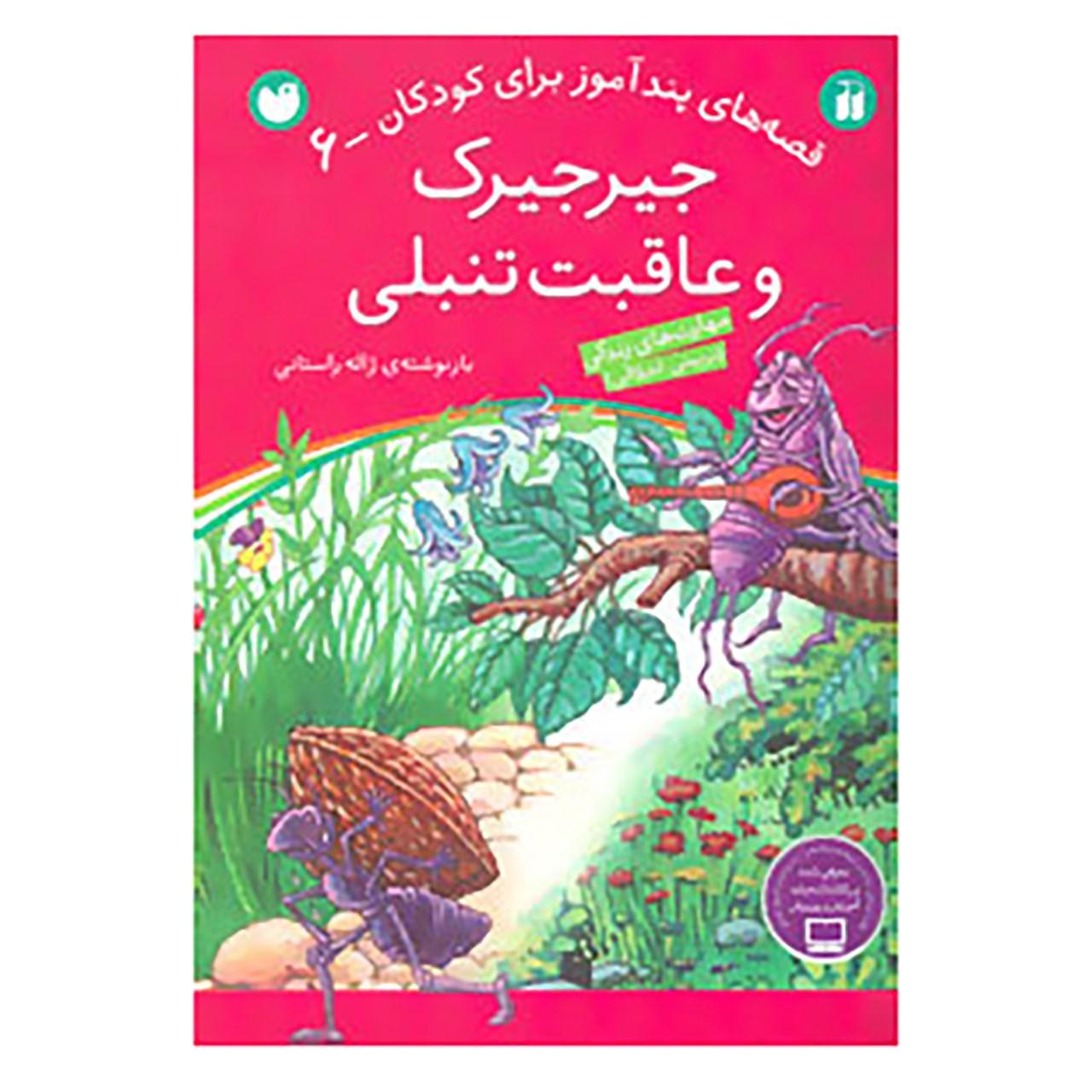 کتاب قصه های پندآموز برای کودکان 6 اثر ژاله راستانی