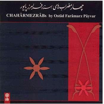 آلبوم موسیقی چهار مضراب های استاد فرامرز پایور - فرامرز پایور