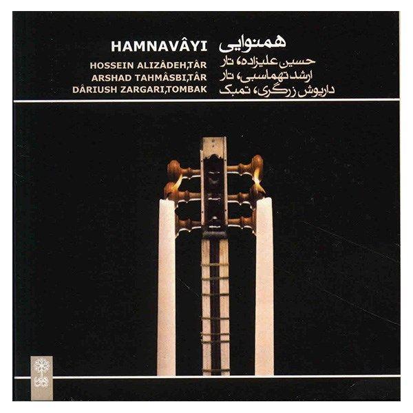 آلبوم موسیقی همنوایی - حسین علیزاده