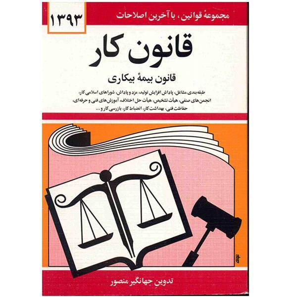 کتاب قانون کار قانون بیمه بیکاری اثر جهانگیر منصور
