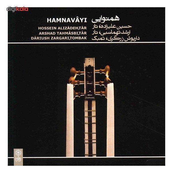 آلبوم موسیقی همنوایی - حسین علیزاده main 1 1