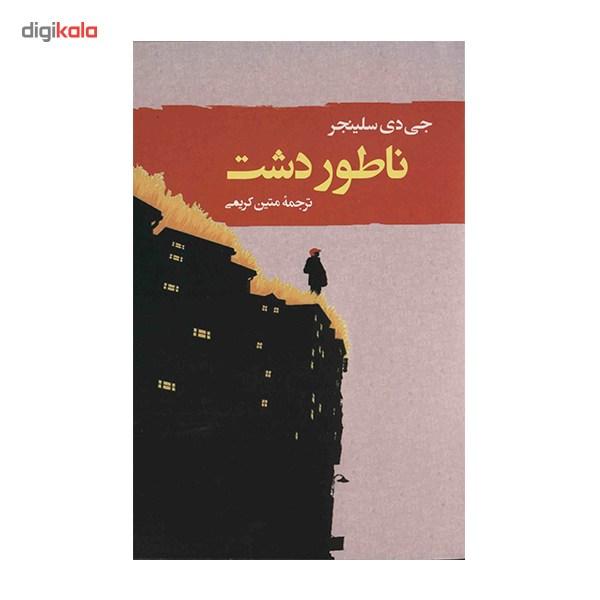 کتاب ناطور دشت اثر جی. دی. سلینجر