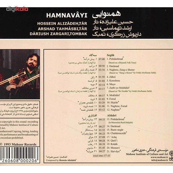 آلبوم موسیقی همنوایی - حسین علیزاده main 1 2