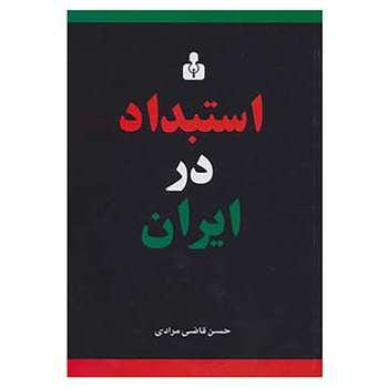 کتاب استبداد در ایران اثر حسن قاضی مرادی