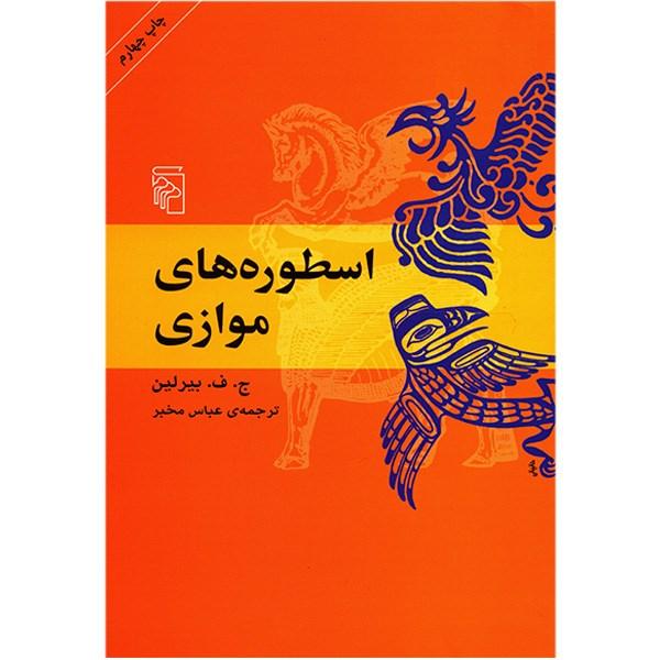 کتاب اسطوره های موازی اثر ج. ف. بیرلین