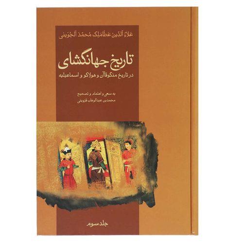 کتاب تاریخ جهانگشای جوینی اثر عطاملک بن محمد جوینی -  سه جلدی