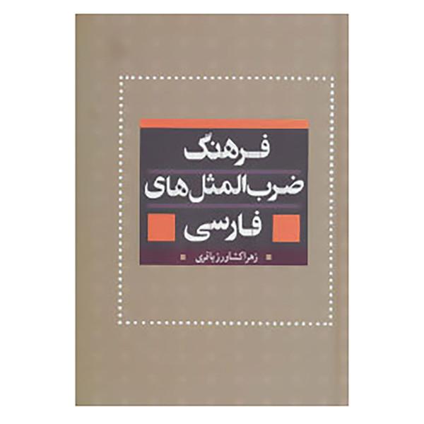 کتاب فرهنگ ضرب المثل های فارسی اثر زهرا کشاورز باقری