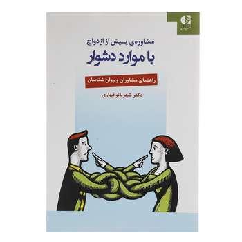 کتاب مشاوره ی پیش از ازدواج با موارد دشوار اثر شهربانو قهاری