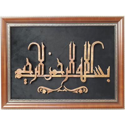 Photo of تابلو سنگ معرق آویسا طرح بسم الله الرحمن الرحیم با خط کوفی سایز 40 × 60
