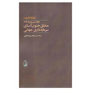 کتاب جهان می پذیرد یا نه:منطق جنون آسای سرمایه داری جهانی اثر ویلیام گریدر