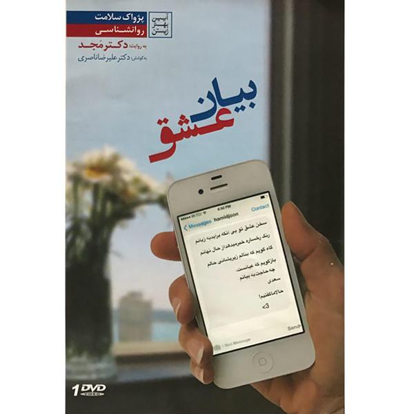 فیلم آموزشی بیان عشق اثر محمد مجد