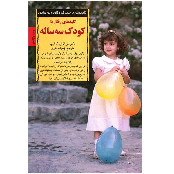 کتاب کلیدهای رفتار با کودک سه ساله اثر سوزان ای. گاتلیب
