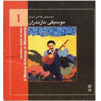 آلبوم موسیقی مازندران (نواحی ایران 1) - احمد محسن پور
