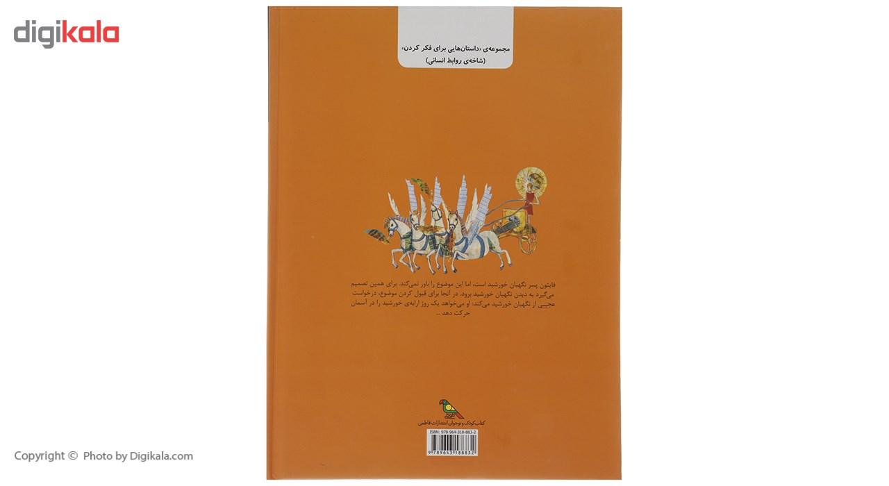 کتاب ارابه ی خورشید اثر چانگ شین کیم - سلفون main 1 2