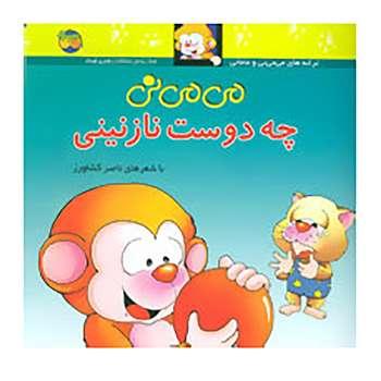 کتاب می می نی 2 اثر ناصر کشاورز