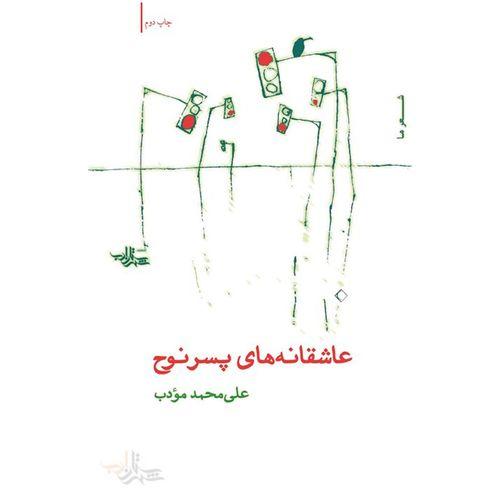 کتاب عاشقانه های پسر نوح علی محمد مودب