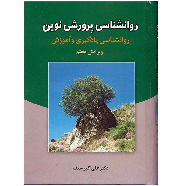 کتاب روانشناسی پرورشی نوین اثر علی اکبر سیف