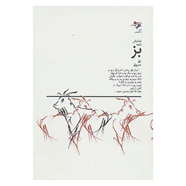 کتاب نمایش نامه بز اثر علی معروفی
