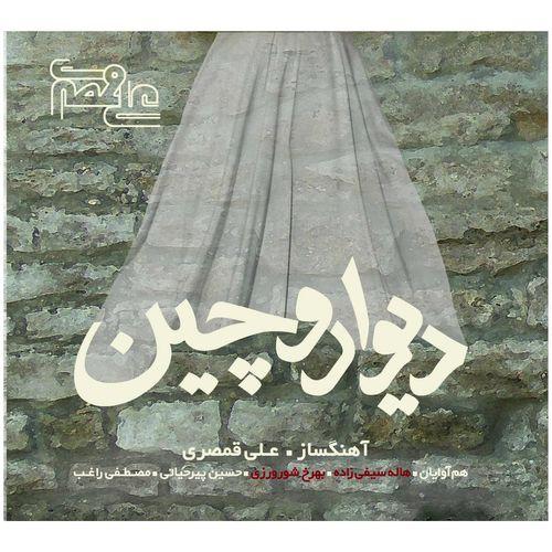 آلبوم موسیقی دیوار و چین اثر علی قمصری
