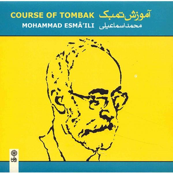 آلبوم موسیقی آموزش تمبک اثر محمد اسماعیلی