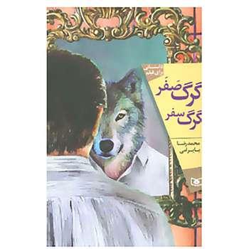 کتاب گرگ صفر،گرگ سفر اثر محمدرضا بایرامی